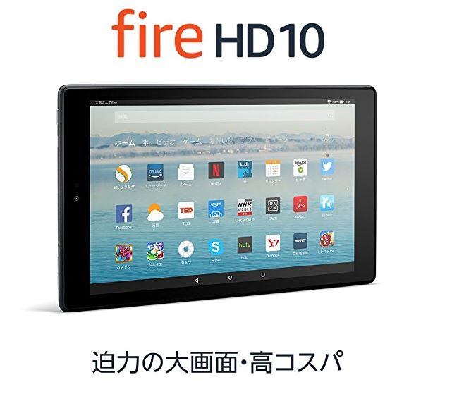 Kindle FireHD10