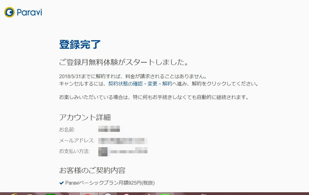 パラビジャパンネット銀行デビットカード使える