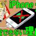 iphone6が充電できない理由のほとんどはこれかも??