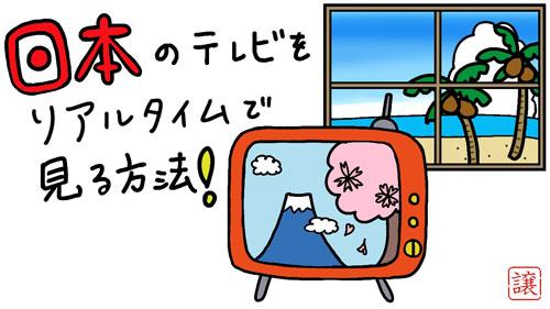 日本リアルビッグ