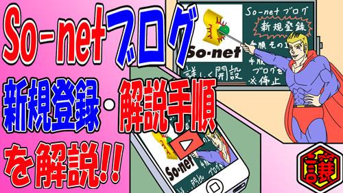 so-net500